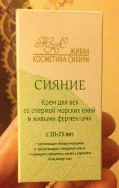 Крем из ежевой спермы-min