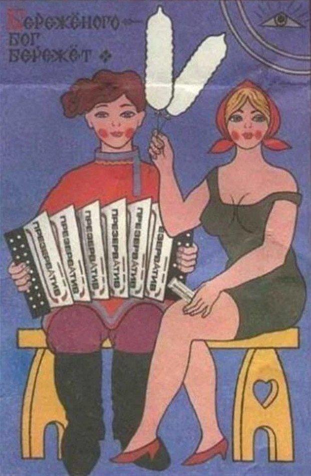Плакат СССР презервативы