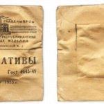 Плакат СССР реклама