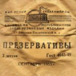 Презервативы СССР по госту