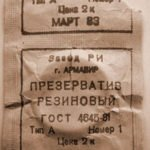 Резиновый презерватив