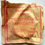 Старый апрельский презерватив